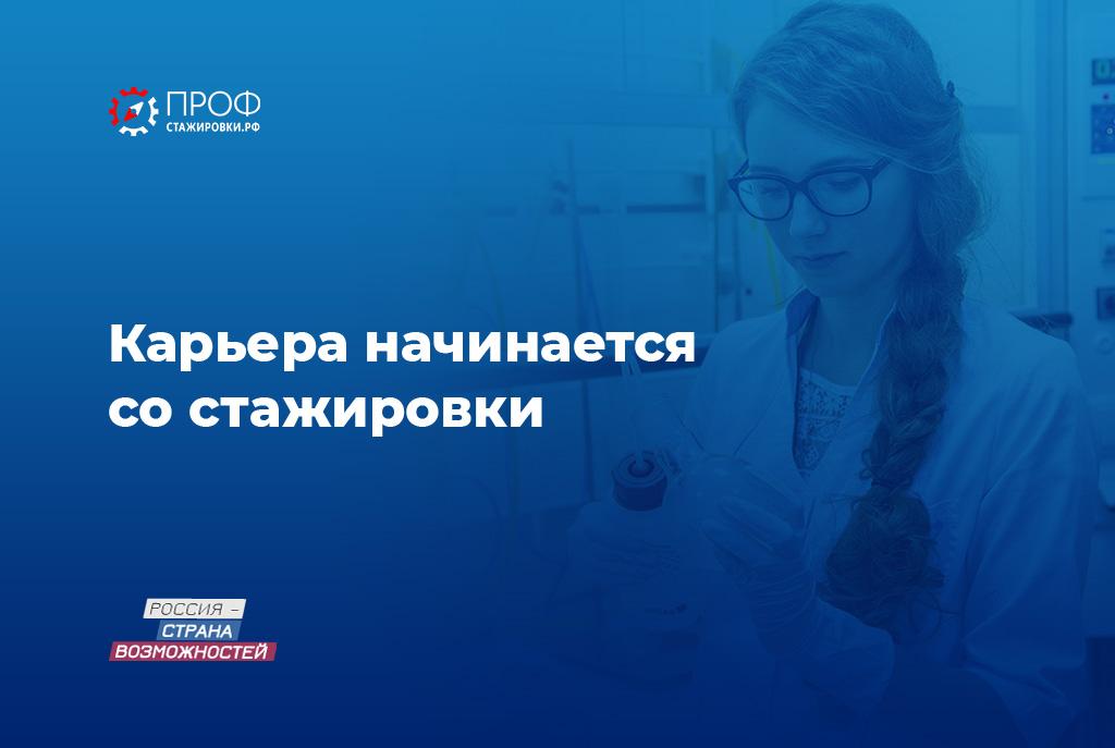 Приглашаем студентов принять участие в проекте «Профстажировки»