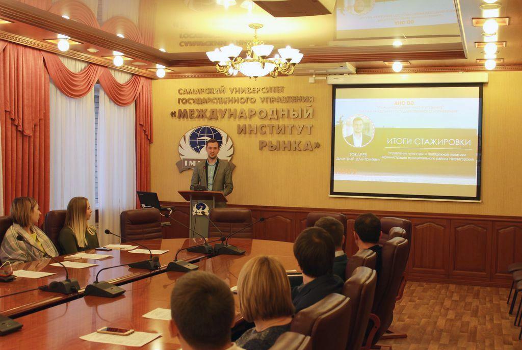 Конференция по итогам стажировки слушателей МАГУ