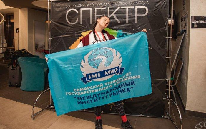 Всероссийский медиафорум «СПЕКТР»