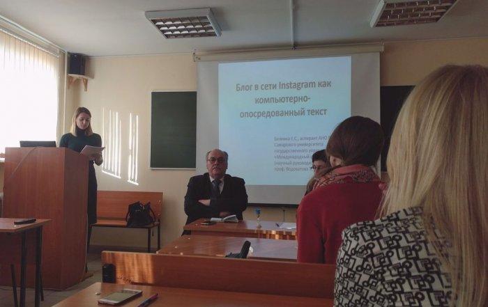 Аспиранты Университета «МИР» приняли участие во Всероссийской научно-практической конференции