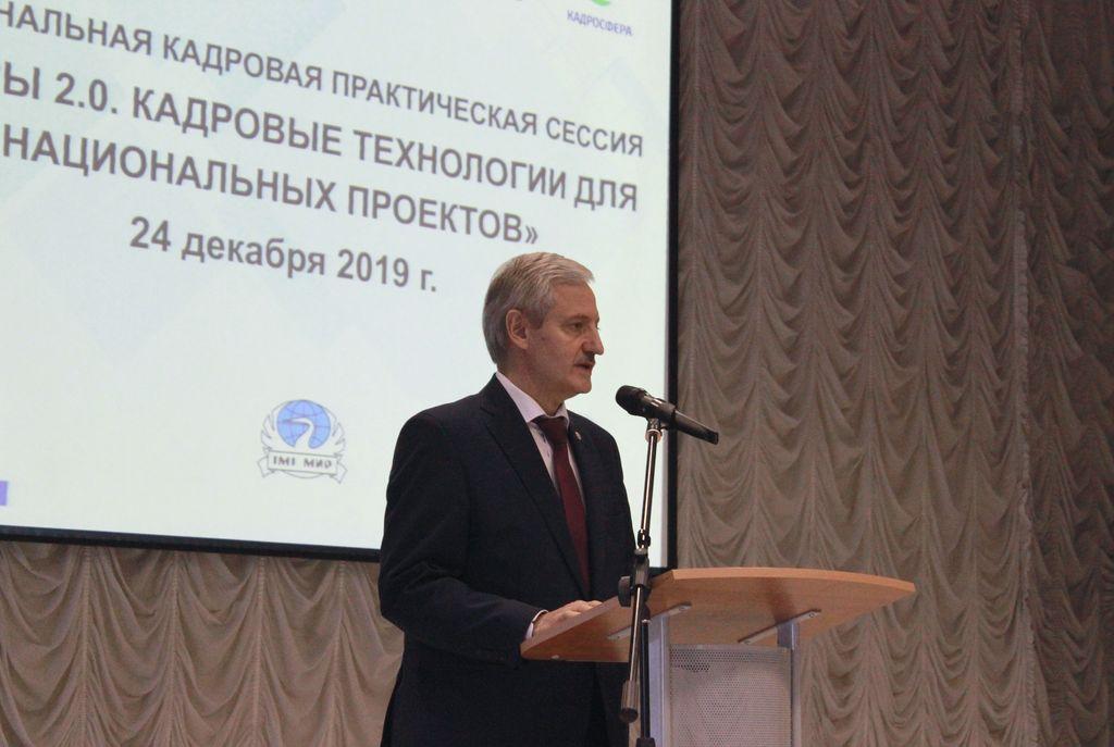 Региональная кадровая практическая сессия «Кадры 2.0. Кадровые технологии для национальных проектов»