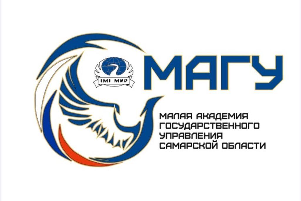 Малая академия государственного управления объявляет набор 2020!
