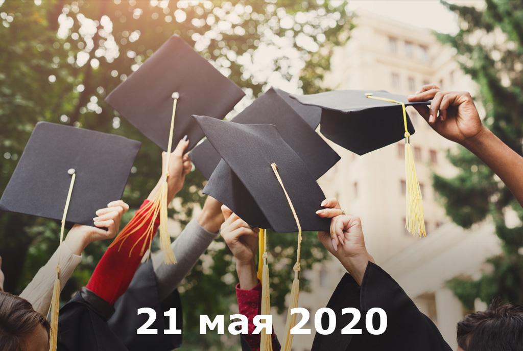 Юбилейная встреча выпускников Университета «МИР»