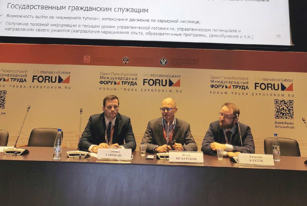 Санкт-Петербургский международный форум труда