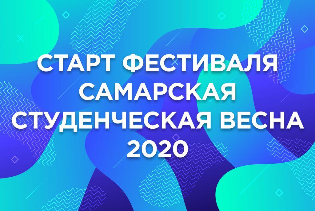 Стартует фестиваль «Самарская студенческая весна – 2020»