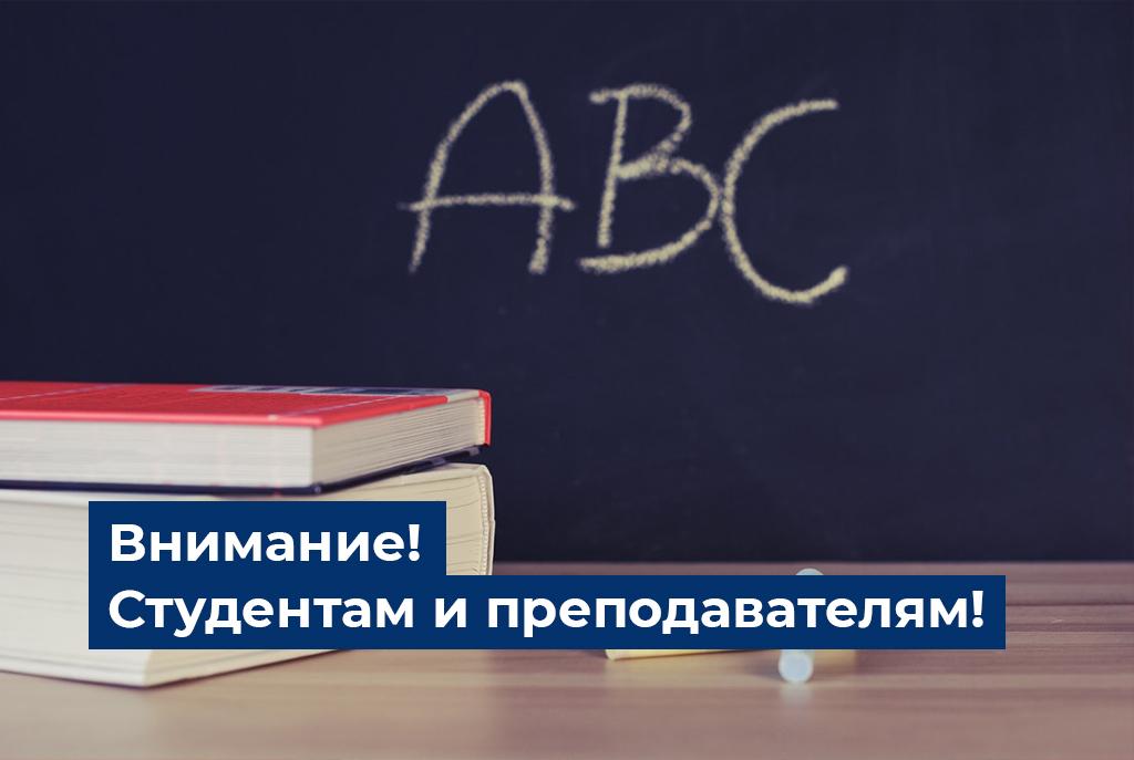 Университет «МИР» перешел на дистанционный формат обучения