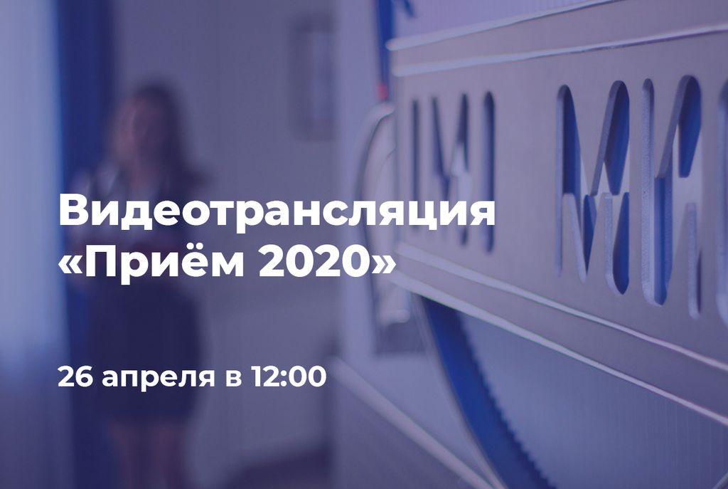 Прием 2020