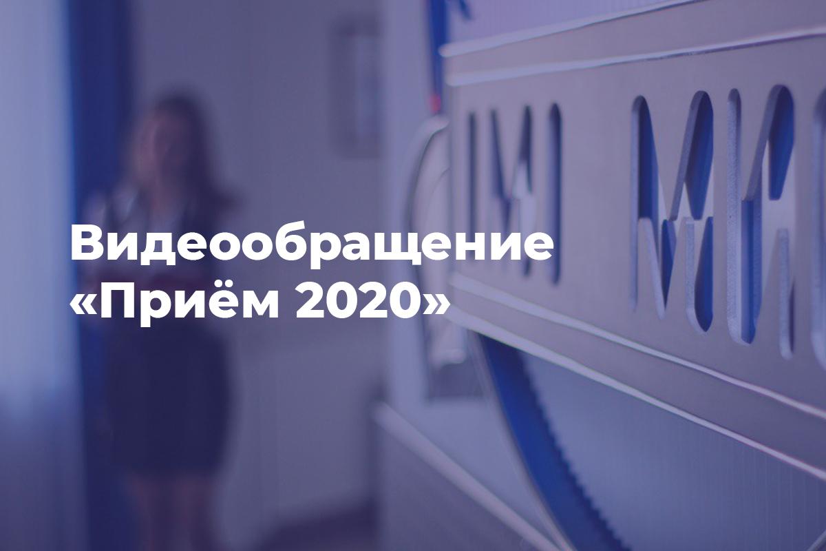 Внимание! Прием 2020