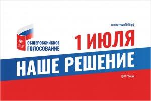 Общероссийское голосование по изменениям в Конституцию Российской Федерации
