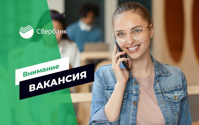 Вакансия от ПАО «Сбербанк»
