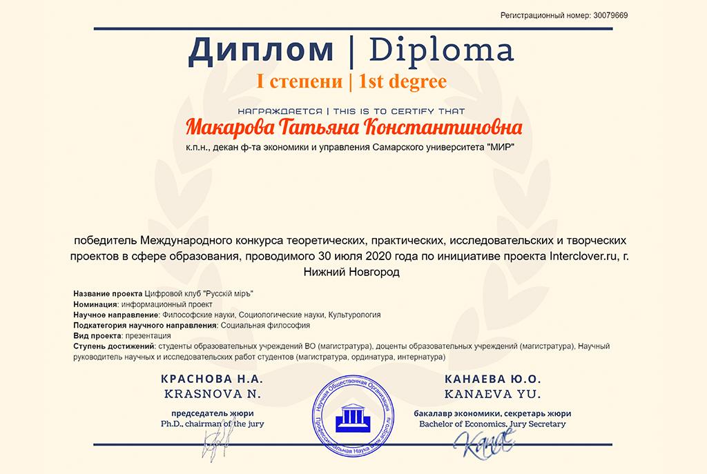 Цифровой клуб РУССКIЙ МIРЪ