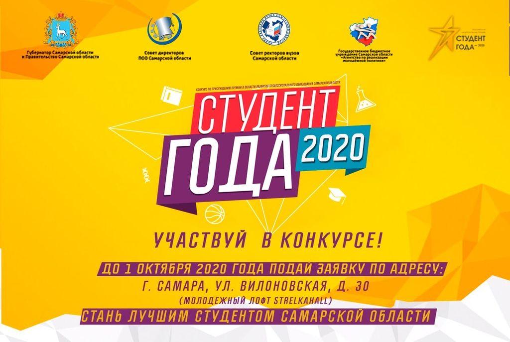 Прием заявок на участие в конкурсе «Студент года 2020» стартовал