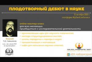 WEB-лаборатория Университета «МИР». Продуктивная работа