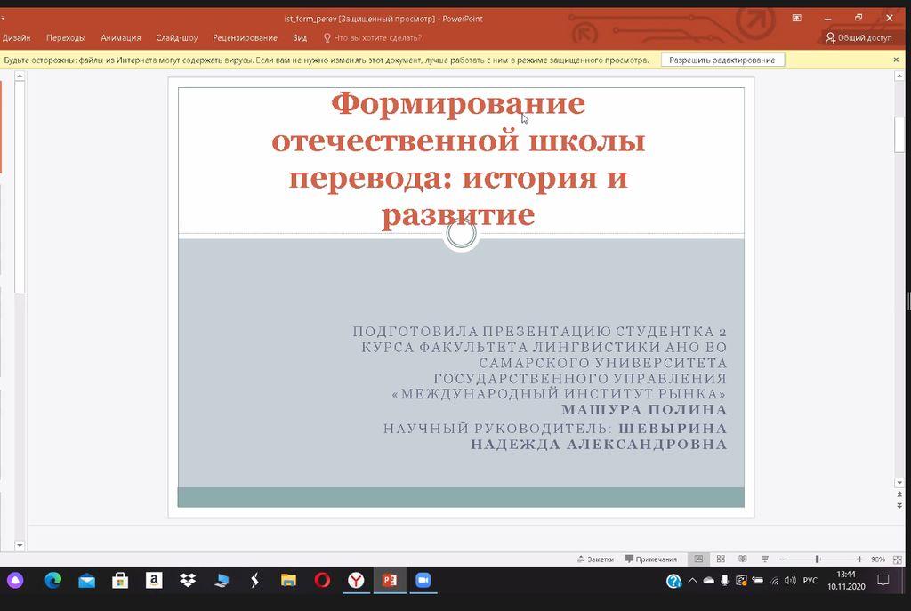 XLVI Самарская областная студенческая научная конференция