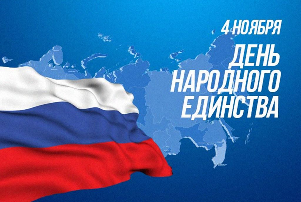 Научная онлайн-дискуссия ко Дню народного единства