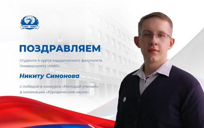Поздравляем Молодого ученого-2020!