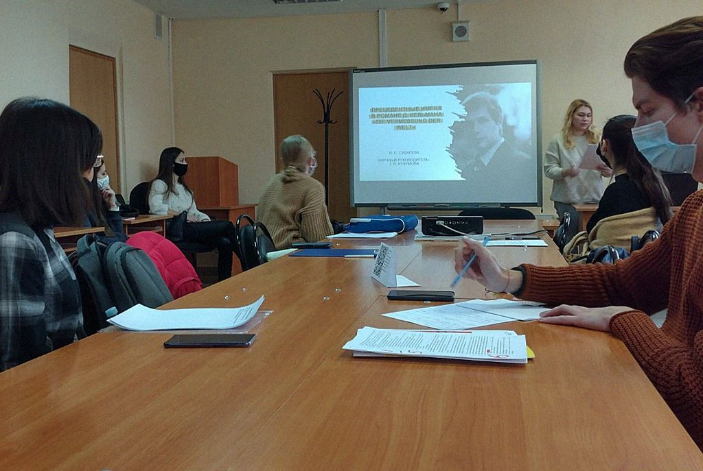 Заседание секции «Немецкая филология»