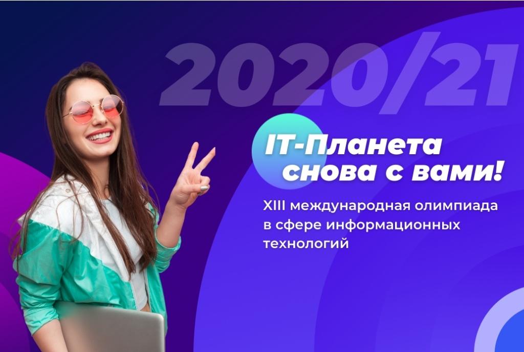 Университет «МИР» примет участие в XIII Международной олимпиаде в сфере информационных технологий «IT-Планета 2020/21»
