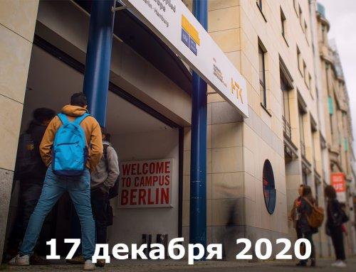 Arden University приглашает на вебинар