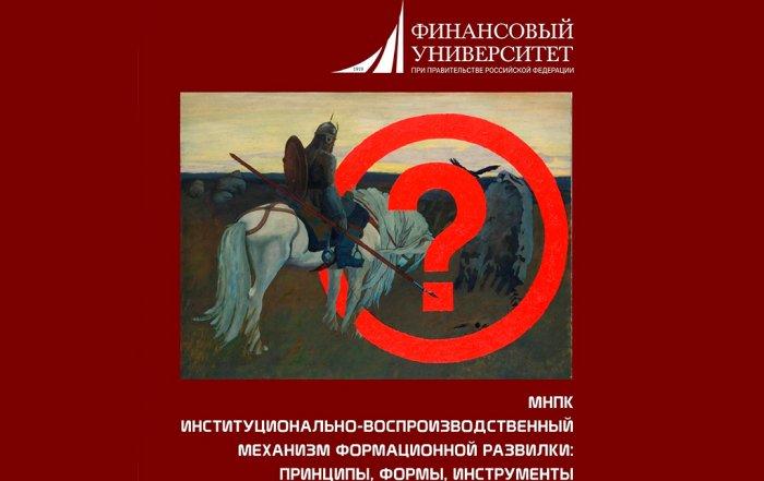 Конференция в Университете при Правительстве РФ