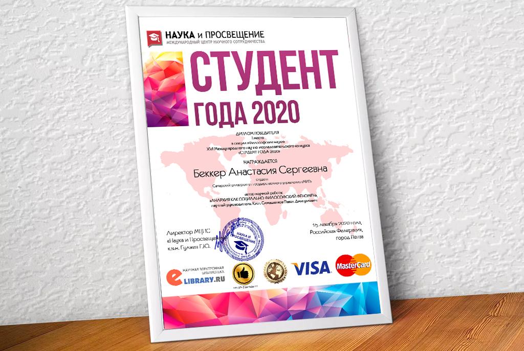 Победа в международном конкурсе «Студент года 2020»
