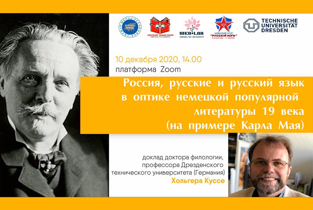 «Русскiй Мiръ» и «Русско-европейский интеллектуальный диалог»