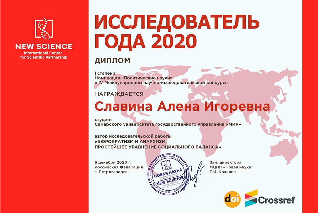 Студент Университета «МИР» - Исследователь года-2020