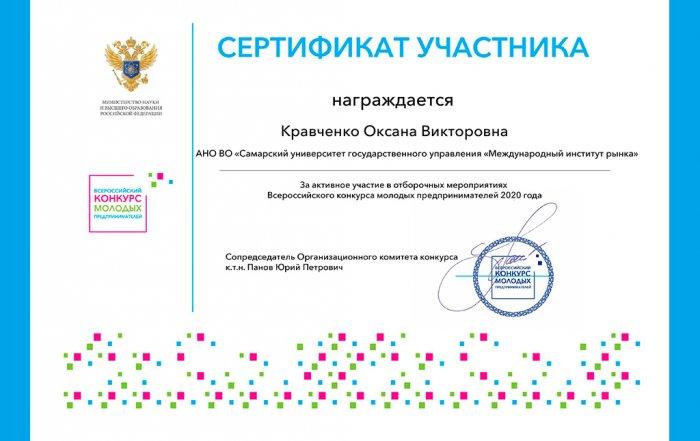 Всероссийский конкурс молодых предпринимателей