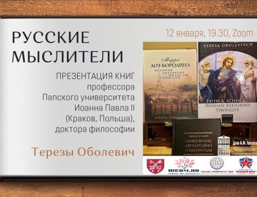 Презентация книг о русских философах