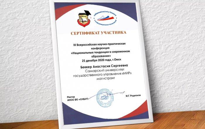 Всероссийская научная конференция в Омске