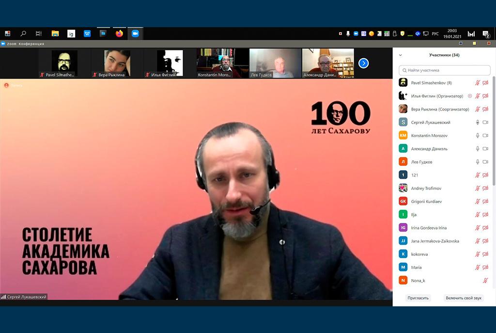 К столетнему юбилею академика Сахарова