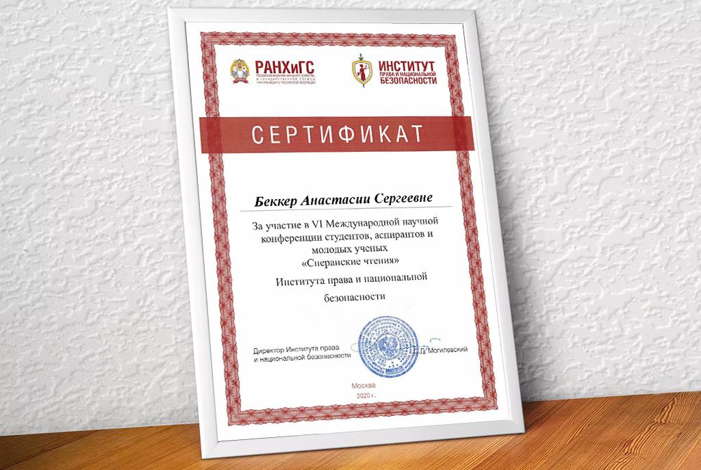 Международная конференция в РАНХиГС