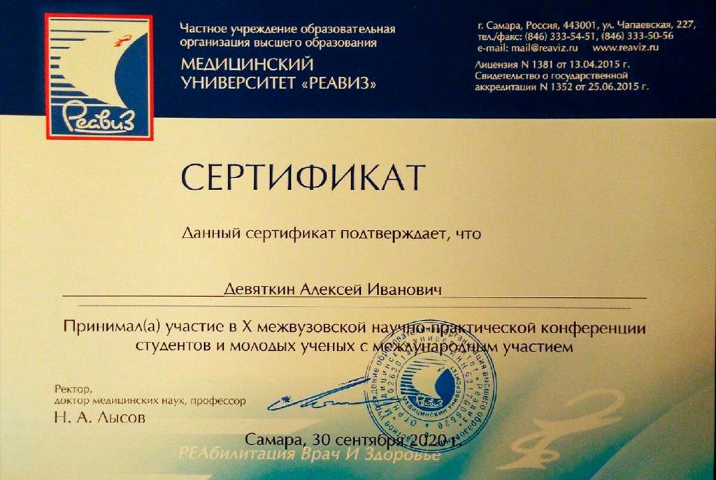 Научная конференция в Самаре