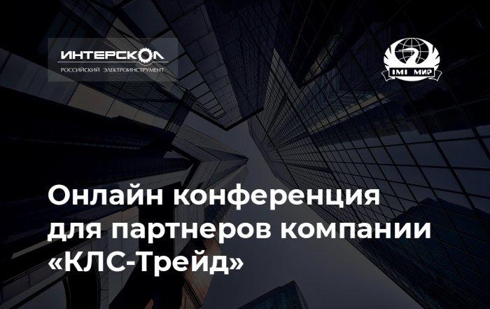 НИЦ «МИР» успешно провел онлайн конференцию для партнеров компании «КЛС-Трейд»