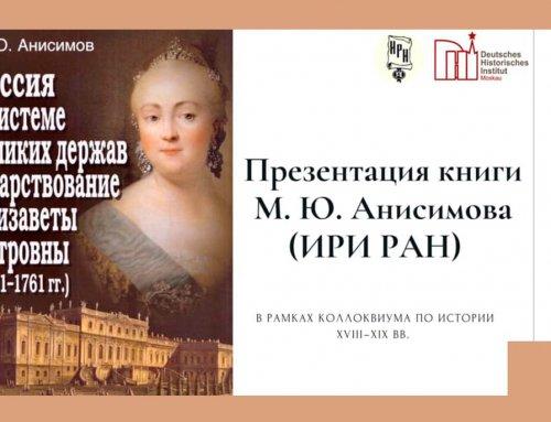 Презентация исторической монографии