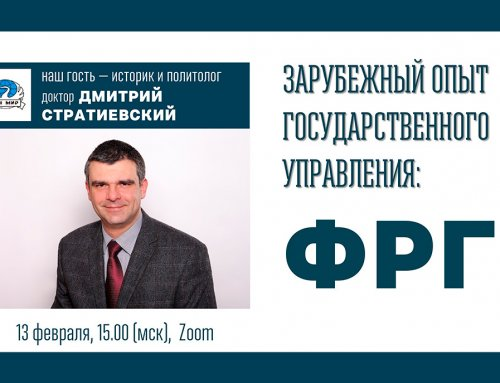 У нас в гостях — историк и политолог Дмитрий Стратиевский (ФРГ)