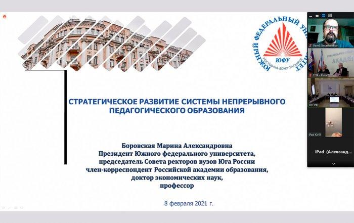 Экспертные слушания в Общественной палате РФ