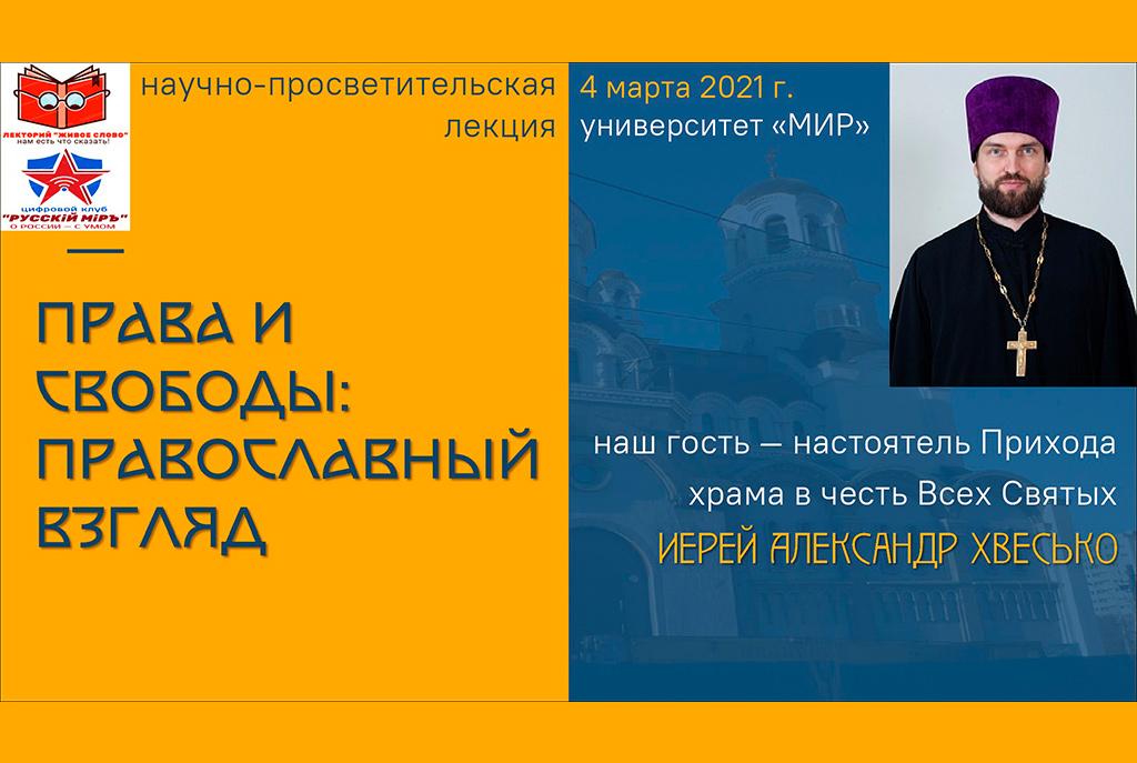 Лекция иерея Александра Хвесько