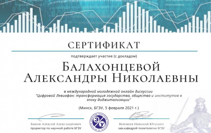 Международная онлайн-дискуссия в Минске