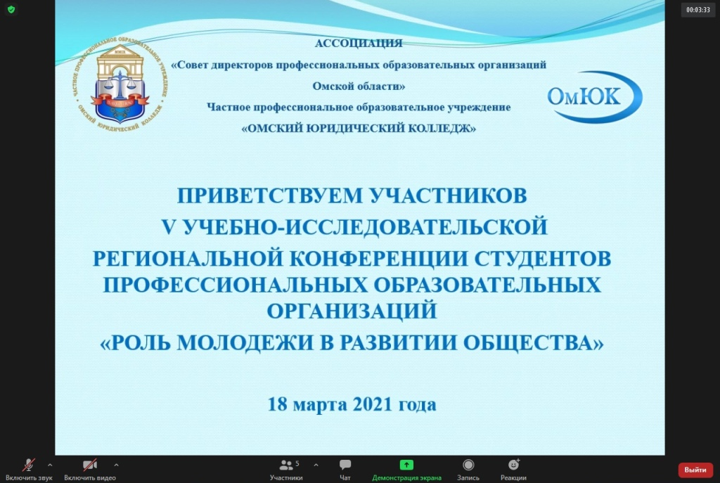 Факультет СПО на конференции Омского юридического колледжа
