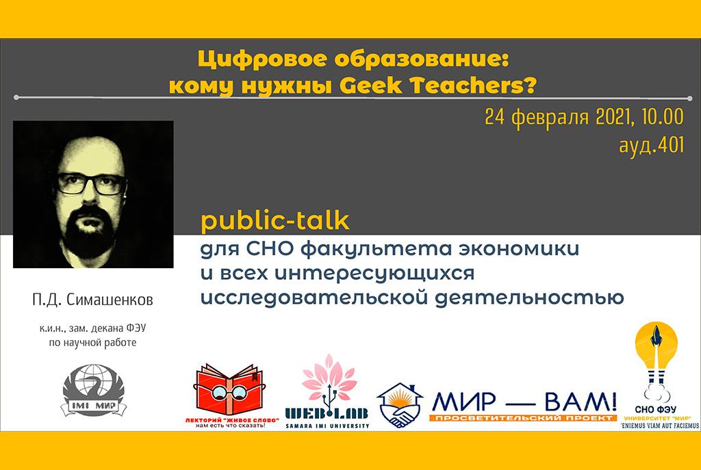 Рublic-talk о технократическом подходе к обучению