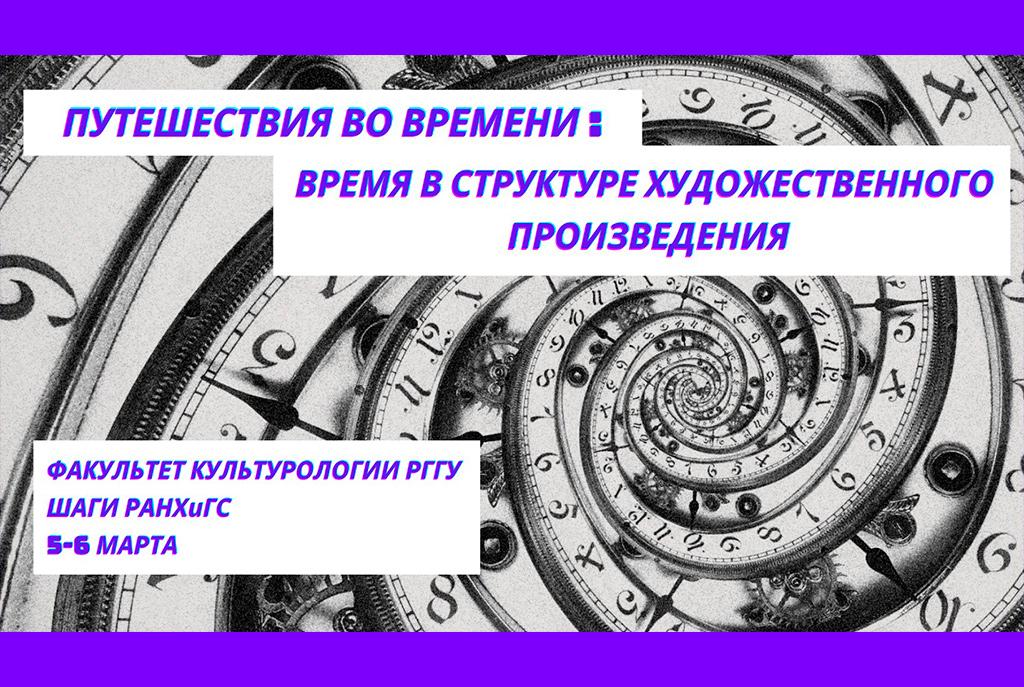 «Русскiй Мiръ» на Всероссийской научной конференции