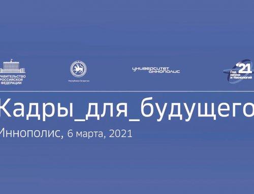 Стратегическая сессия Минобрнауки РФ