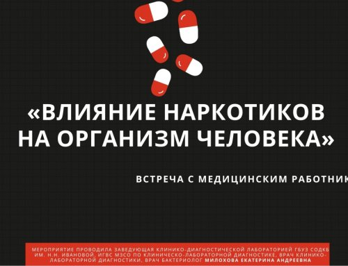 Встреча с медицинским работником «Влияние наркотиков на организм человека»