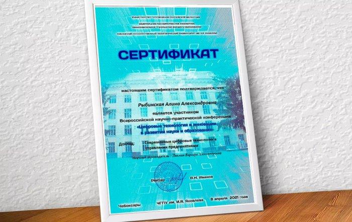 Всероссийская научно-практическая конференция «Цифровые технологии и инновации в развитии науки и образования»