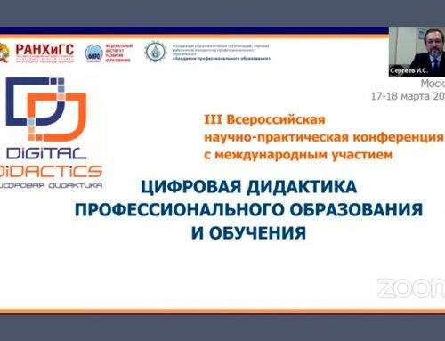 На конференции в РАНХиГС