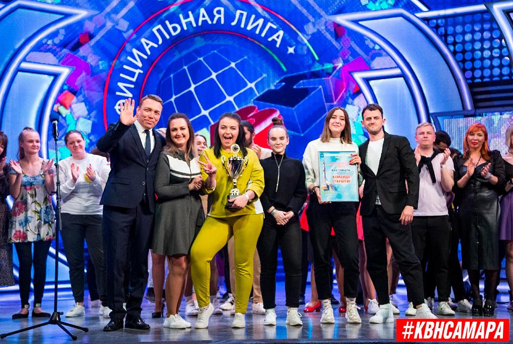 Официальная лига КВН «Самара»
