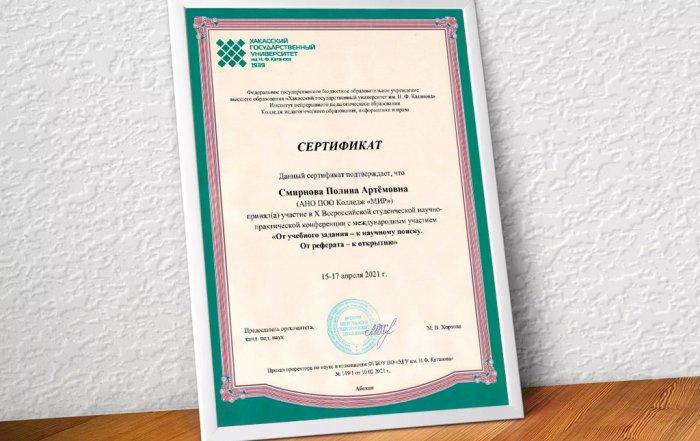 IX Всероссийская студенческая научно-практическая конференция в г. Абакан