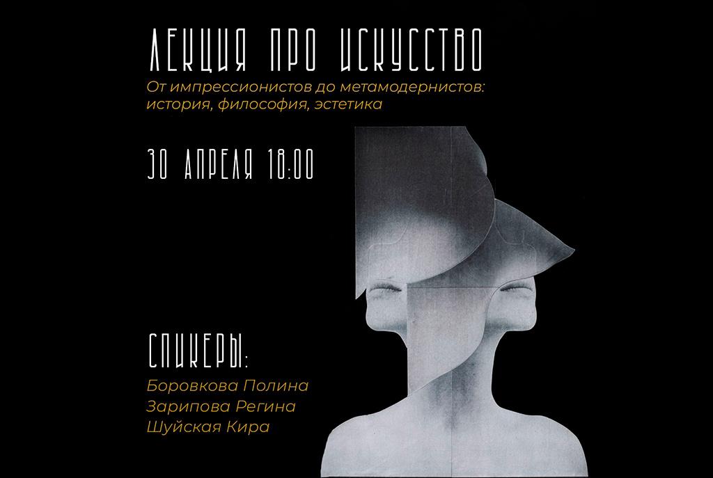 Лекция «От импрессионистов до метамодернистов: история, философия, эстетика»