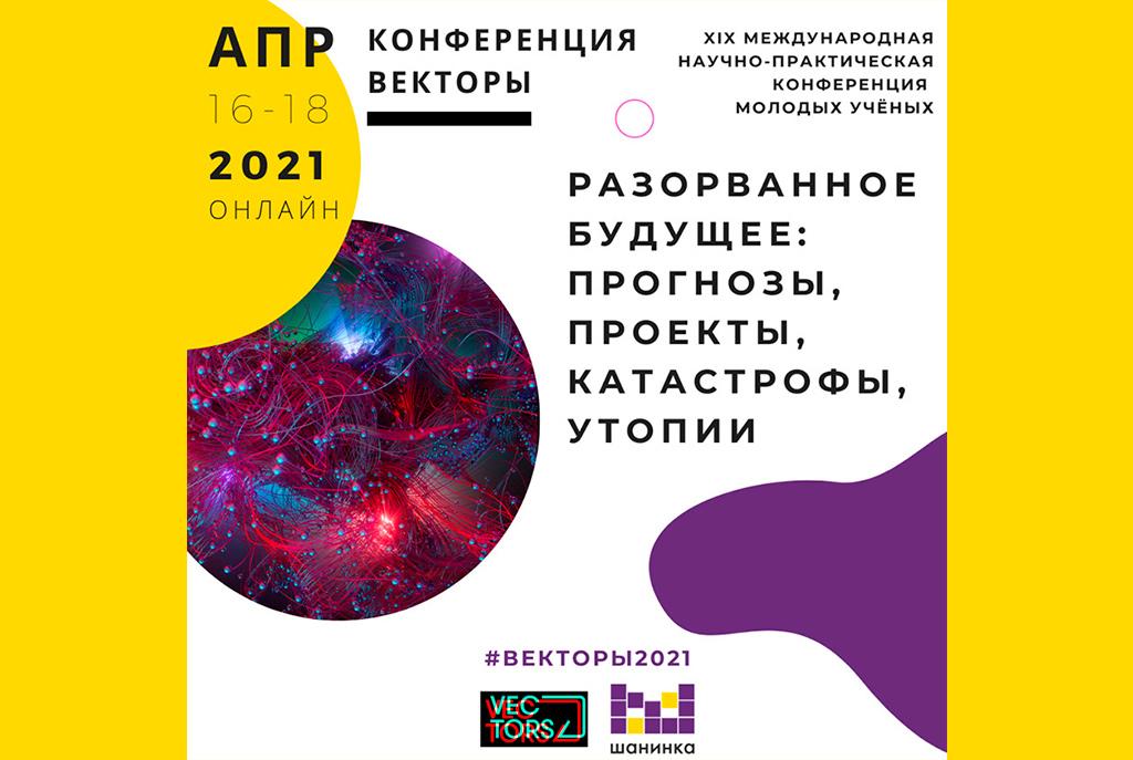 На международной научной конференции